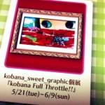 「kobana Full Throttle ! !」展、やりまっす!